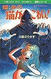 怨みの猫がこわい / 川島のりかず のシリーズ情報を見る