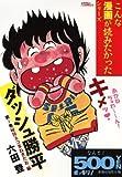 ダッシュ勝平 第2巻 秘技ねこまねきだお。編 (2) (ゴマコミックス こんな漫画が読みたかったシリーズ)