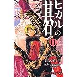 ヒカルの碁 11 (ジャンプコミックス)