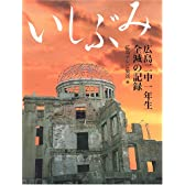いしぶみ―広島二中一年生全滅の記録