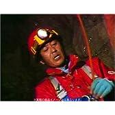 水曜スペシャル 川口浩 探検シリーズ ~地底探検・洞穴編~ DVD-BOX (初回限定版)