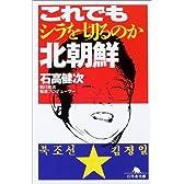 これでもシラを切るのか北朝鮮 (幻冬舎文庫)