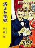 怪盗ルパン全集(13) 消えた宝冠 (ポプラ文庫クラシック)