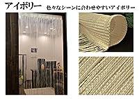 のれん 幅85cm×丈150cm ストリングカーテン ひもスクリーン ひも暖簾 スクリーンカーテン (アイボリー A <B タイプ>)