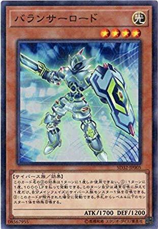 遊戯王/第10期/SD32-JP005 バランサーロード【パラレル】