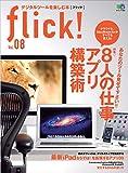 flick!(フリック) Vol.08[雑誌] flick! digital