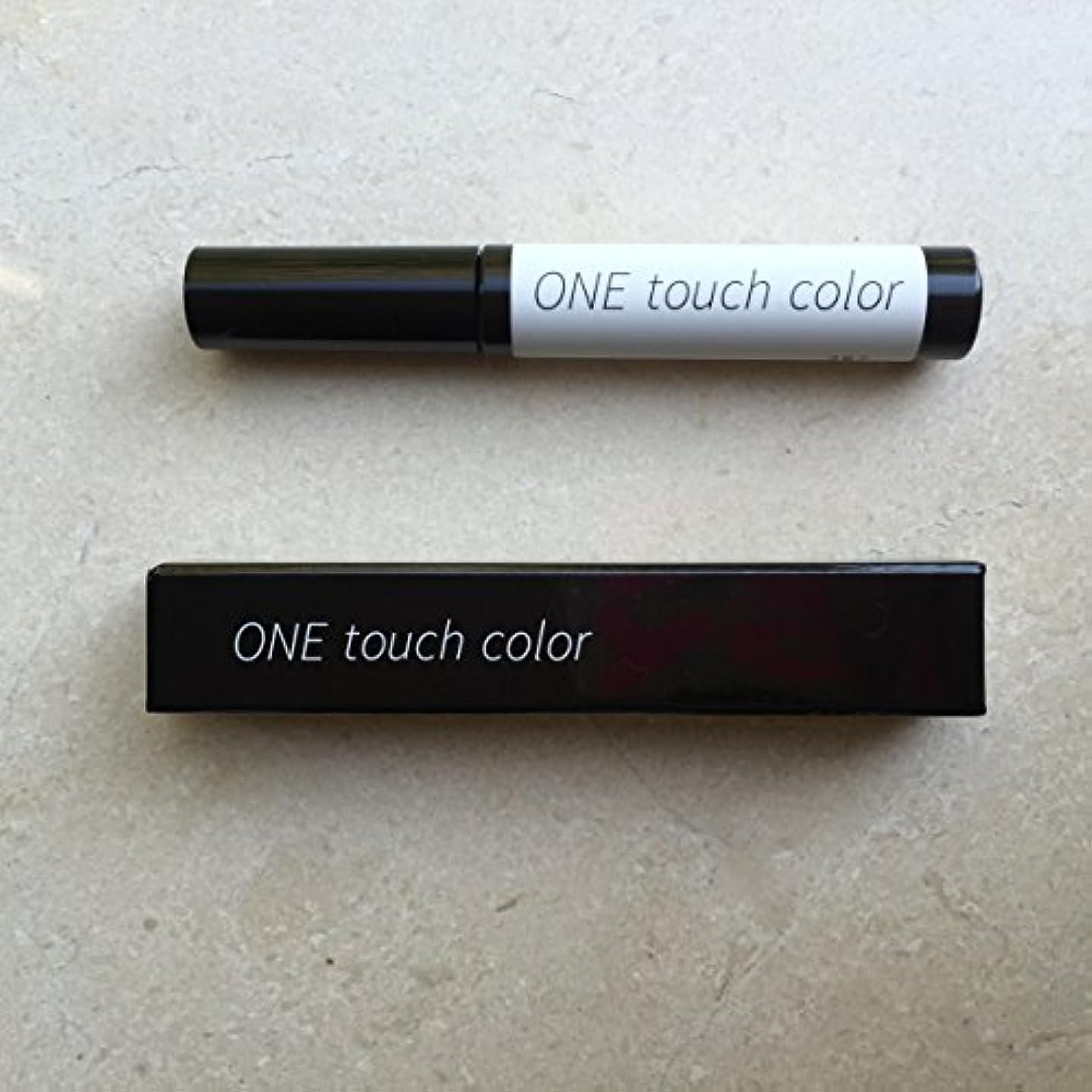 筋煙突持つour touch color ワンタッチカラー