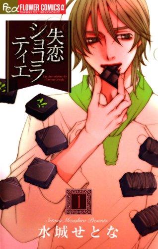 失恋ショコラティエ(1) (フラワーコミックスα)