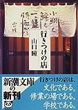 行きつけの店 (新潮文庫)