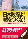日本政府よ、嘘をつくな! ――自衛隊派兵、イラク日本人拉致事件の情報操作を暴く