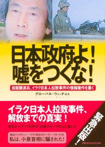 日本政府よ、嘘をつくな! ——自衛隊派兵、イラク日本人拉致事件の情報操作を暴く