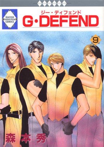 G・DEFEND(9) (冬水社・ラキッシュコミックス)の詳細を見る