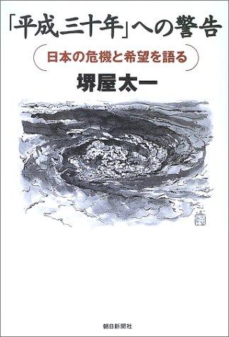 「平成三十年」への警告―日本の危機と希望を語るの詳細を見る