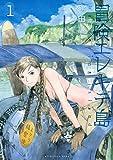 冒険エレキテ島(1) (アフタヌーンコミックス)(鶴田謙二)