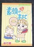 素顔のままで vol.2 (まんがタイムコミックス)