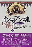 インディアン魂―レイム・ディアー〈下〉 (河出文庫)