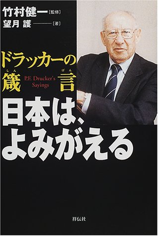 ドラッカーの箴言 日本は、よみがえるの詳細を見る