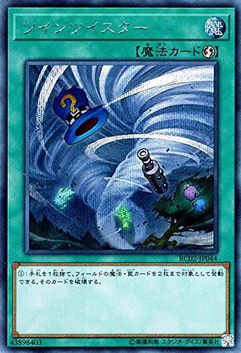 ツインツイスター シークレットレア 遊戯王 レアリティコレクション 20th rc02-jp044