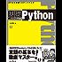 基礎Python 基礎シリーズ