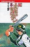 おれはキャプテン(8) (講談社コミックス)