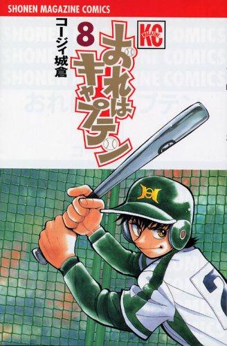 おれはキャプテン(8) (講談社コミックス)の詳細を見る