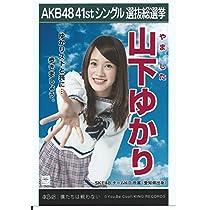 AKB48公式生写真 僕たちは戦わない 劇場盤限定ポスター風生写真【山下ゆかり】