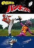 円盤戦争バンキッド vol.3<東宝DVD名作セレクション>[DVD]