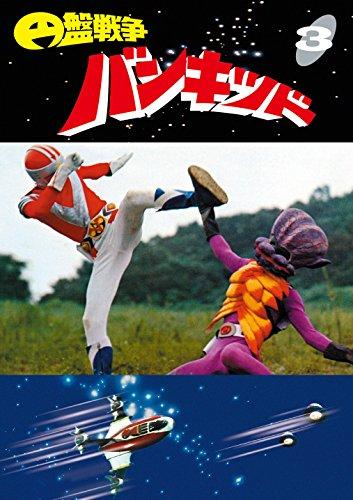 円盤戦争バンキッド vol.3  東宝DVD名作セレクションの詳細を見る