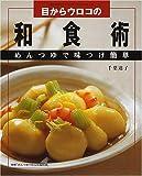 目からウロコの和食術―めんつゆで味つけ簡単 (婦人生活ファミリークッキングシリーズ)