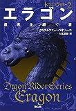 エラゴン 遺志を継ぐ者 (ドラゴンライダー2)