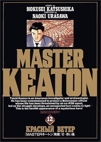 MASTERキートン (12) (ビッグコミックス)の詳細を見る