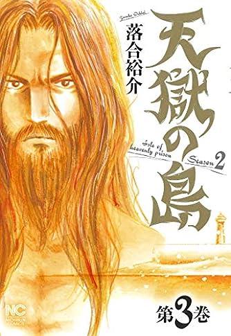 天獄の島Season2 第3巻 (ニチブンコミックス)