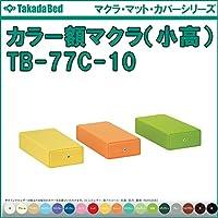 高田ベッド カラー額マクラ(小高) TB-77C-10 スカイブルー