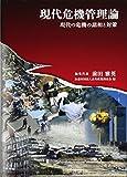 「現代危機管理論―現代の危機の諸相と対策」販売ページヘ