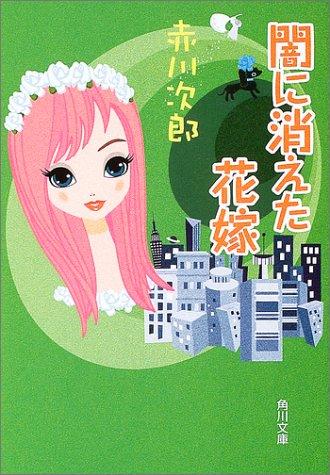 闇に消えた花嫁 (角川文庫)の詳細を見る