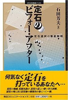 定石のビフォー・アフター (MYCOM囲碁ブックス)