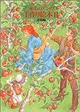 赤毛のアンの手作り絵本〈2〉青春編 画像