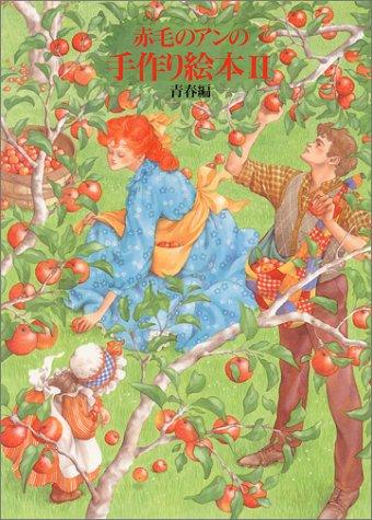 赤毛のアンの手作り絵本〈2〉青春編の詳細を見る