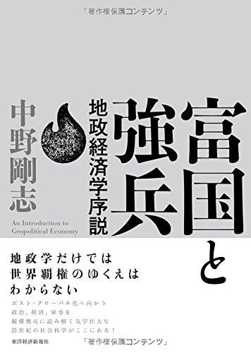 富国と強兵 / 中野 剛志