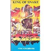 大蛇王 [VHS]