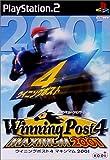 「ウイニングポスト4 2001」の画像