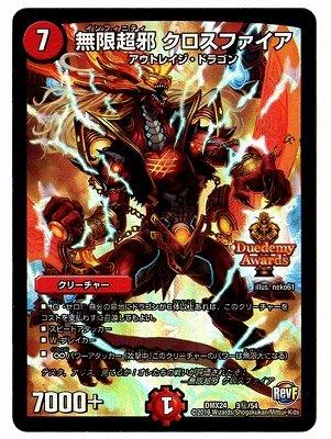 デュエルマスターズ/輝けデュエミー賞パック/DMX-24/3秘/SS/無限超邪 クロスファイア