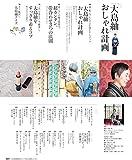 七緒 vol.53―着物からはじまる暮らし 特集: 「着物と、髪形。/「大島紬」おしゃれ計画 (プレジデントムック) 画像