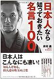 日本人なら知っておきたい名言100