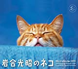 2015ミニカレンダー 岩合光昭のネコ ([カレンダー])
