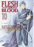 FLESH&BLOOD 10 (キャラ文庫 ま 1-20)