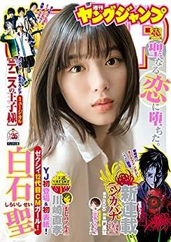[雑誌] 週刊ヤングジャンプ 2019年26号 [Weekly Young Jump 2019-26]