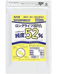ロングライフEPA オメガ3脂肪酸58% EPA+DHA+DPA52% 高純度 国産 (90日分)