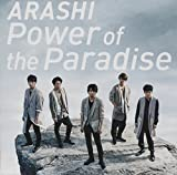 Power of the Paradise(初回限定盤)(DVD付)