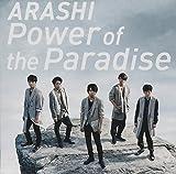 Power of the Paradise(初回限定盤)(DVD付)
